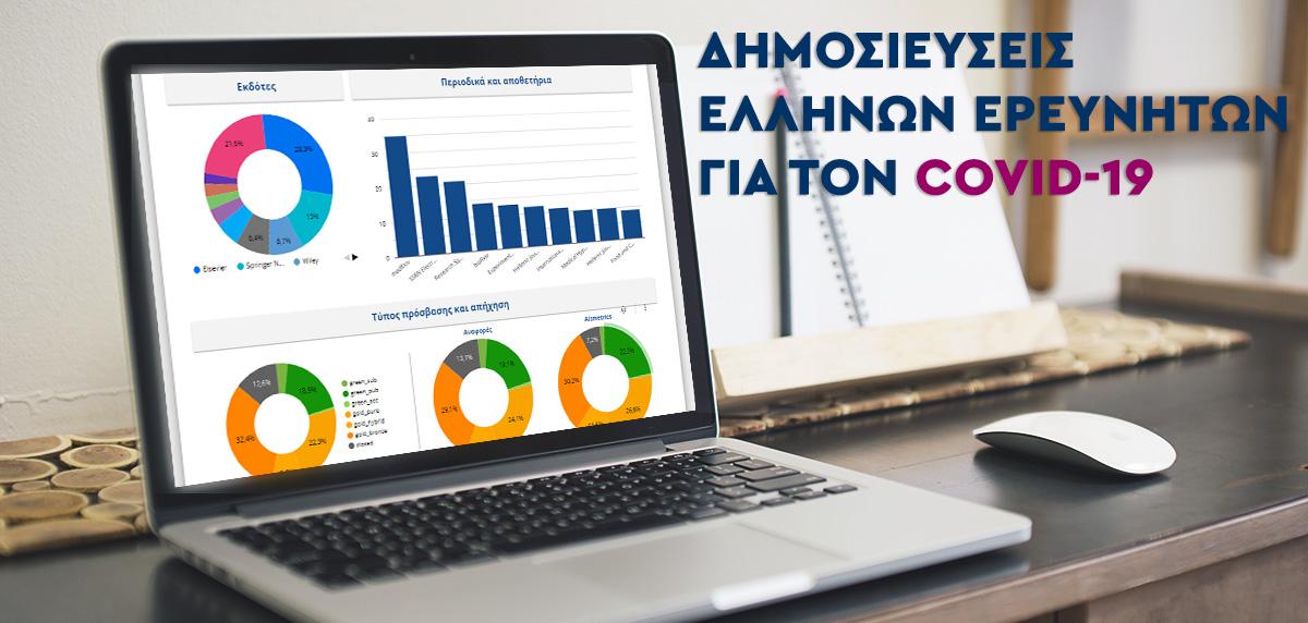 Εργασίες Ελλήνων ερευνητών για τον