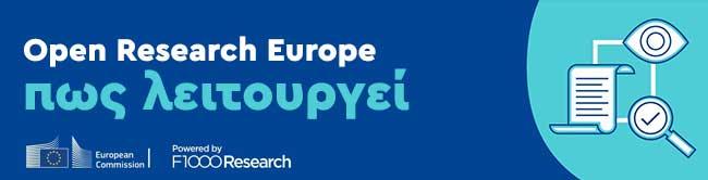 Πως λειτουργεί το Open Research Europe